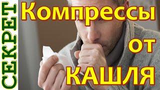 Домашние компрессы от кашля
