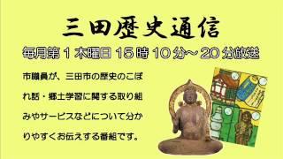 市職員が、三田市の歴史のこぼれ話・郷土学習に関する取り組みやサービ...