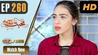 Pakistani Drama | Mohabbat Zindagi Hai - Episode 260 | Express TV Dramas | Madiha