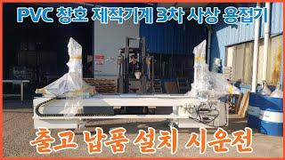 PVC창호 하이샤시창호 3차사상용접기 납품 설치 시운전…