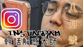 【6tan】IG 幹話解惑大師   限動精華 八月號