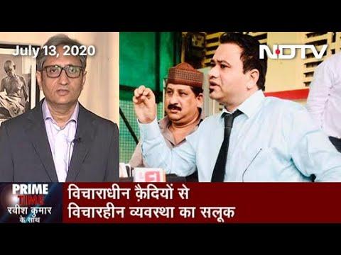 Prime Time With Ravish Kumar: डॉ. कफ़ील, वरवर राव, अखिल गोगोई: क्या असहमति की क़ीमत चुका रहे हैं?