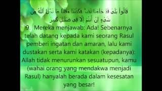 Surah Al-Mulk Mishary Rashid Al-Afasy (Malay Translation)