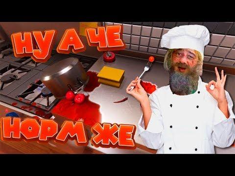 ПСИХ ПОВАР НА КУХНЕ Cooking Simulator Симулятор готовки