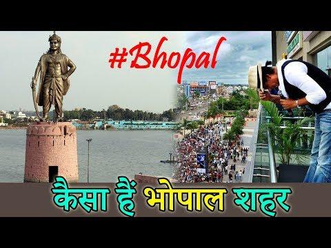 भोपाल शहर के बारें में कुछ बातें । Unknown Facts of Bhopal City