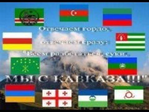 Республики Кавказа могут обьединить