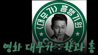 """영화 """"대무가 : 한과흥"""" 촬영장 대박기원커피차"""