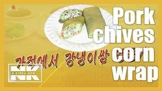How to make pork chives corn wrap