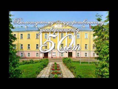 ВоГУ 50 лет