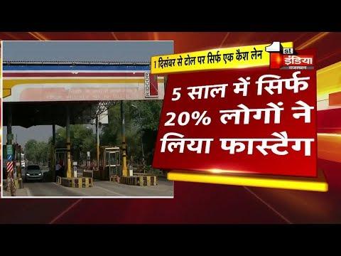 1 दिसंबर से टोल पर फास्टैग जरूरी | Fast Tag | Indian National Highway