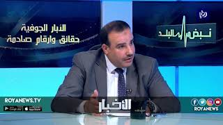 وزارة المياه: لا توجه لرفع التعرفة رغم ارتفاع الكلف ودق ناقوس الخطر لنقص الجوفية - (17-1-2019)