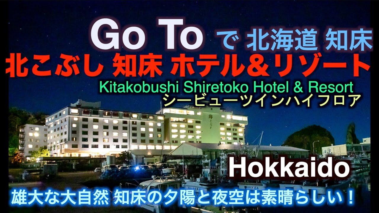 リゾート 北 こぶし & 知床 ホテル