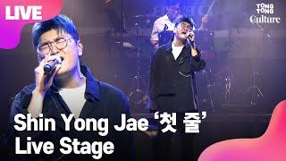 [LIVE] 신용재 Shin Yong Jae '첫 줄' Showcase Stage 쇼케이스 무대 [통통TV]