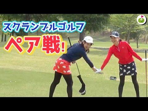 じゅんちゃんと競技ゴルフに出てみる。見てね!