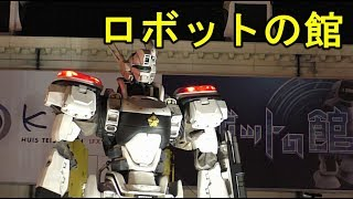 【長崎旅行 Vlog5】ロボットの館とか・・ ハウステンボス Huis Ten Bosch Nagasaki Japan Travel