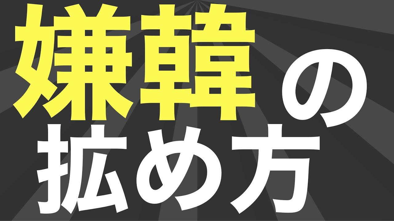 嫌韓再び!韓国の福島と日本をおとしめる報道が止まらず。韓国選手団の競技がないにも関わらず、取材陣が福島まで行き放射能量を計測しねつ造報道。日本の批判に対し米中は批判せず、韓国にだけ批判するな!と反論