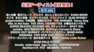 百万石音楽祭2017公演告知 最終アーティスト発表&日割り発表 thumbnail