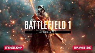 IGM LIVE: Battlefield 1 «Апокалипсис»
