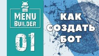 menu Builder RU - 01 - Создание Бота Конструктор Ботов Телеграм