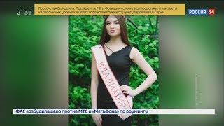 """""""Миссис Россия 2017"""" пыталась продать невинность девушки"""