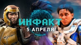 Инфакт от 05.04.2017 [игровые новости] — Quake Champions, FlatOut 4, Mass Effect: Andromeda…