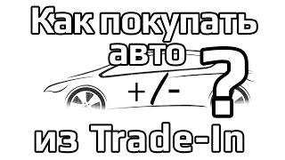 Как покупать авто из Trade-in? Плюсы и минусы.
