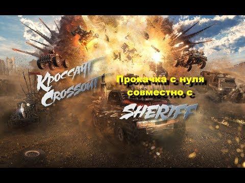 Crossout/Кроссаут. Начнем с нуля вместе с SHERIFF.