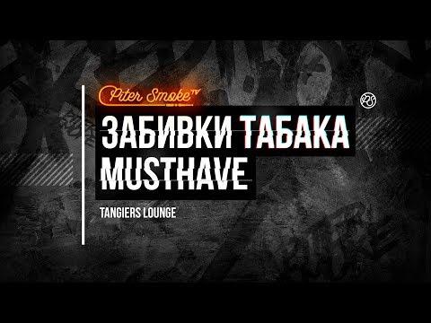 Забивка табака MustHave. Tangiers Lounge
