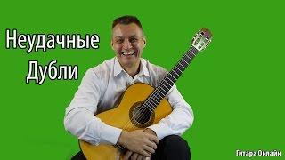НЕУДАЧНЫЕ ДУБЛИ. Гитара Онлайн