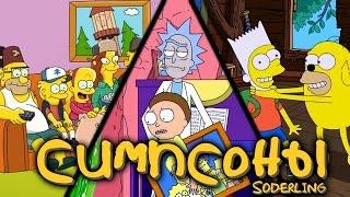 10 Мультиков, которые побывали в Заставке 'Симпсонов' | 'Футурама' и 'Рик и Морти' в 'The Simpsons'