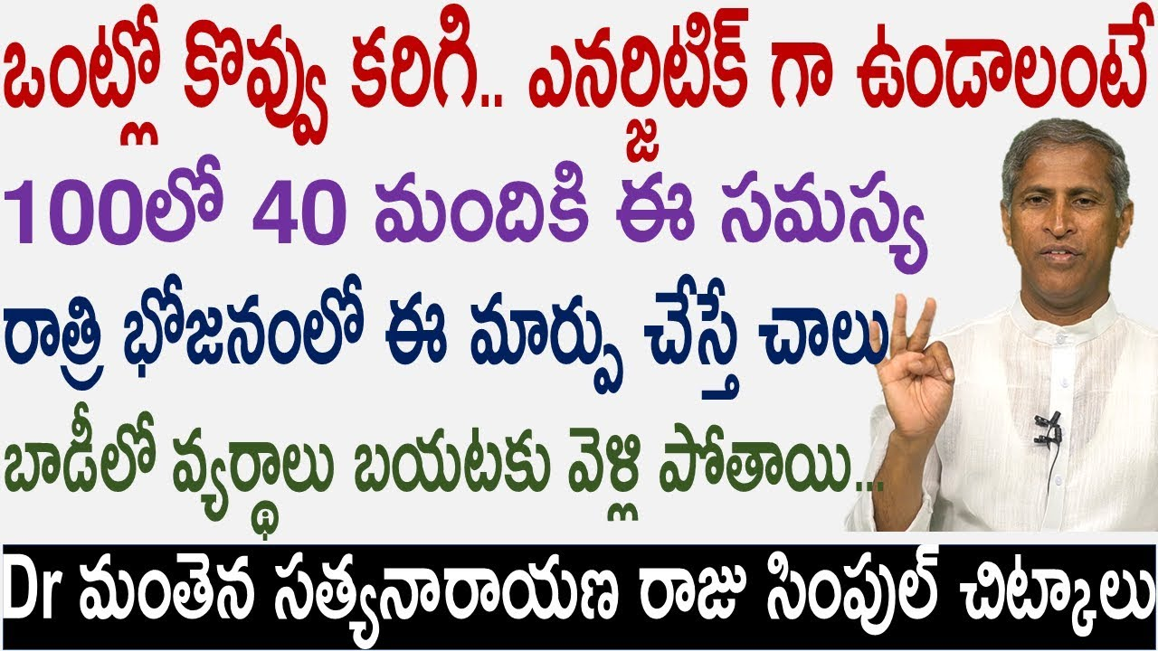 బాడీలో ఎనర్జీ పెరగాలంటే|increase body energy naturally|Dr Manthena Satyanarayana raju|Health Mantra|