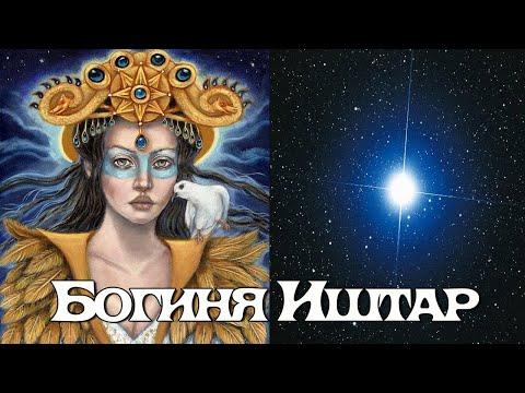 Богиня Иштар, кто она такая и как выглядит