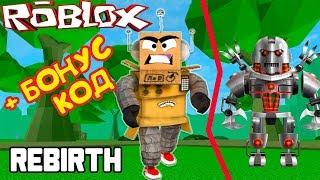 ROBLOKS ROBOT SIMULATOR! Bonus code and SUPER ARMOR in Roblox Robot Simulator