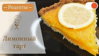 Лимонный Тарт - Простые рецепты вкусных блюд
