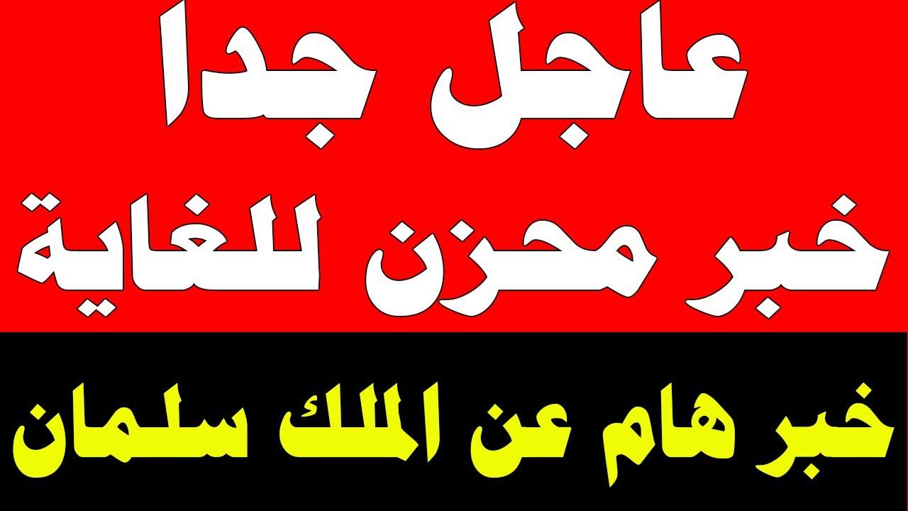 اخبار السعودية مباشر اليوم الجمعة 14-8-2020