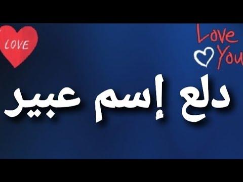 دلع إسم عبير Youtube
