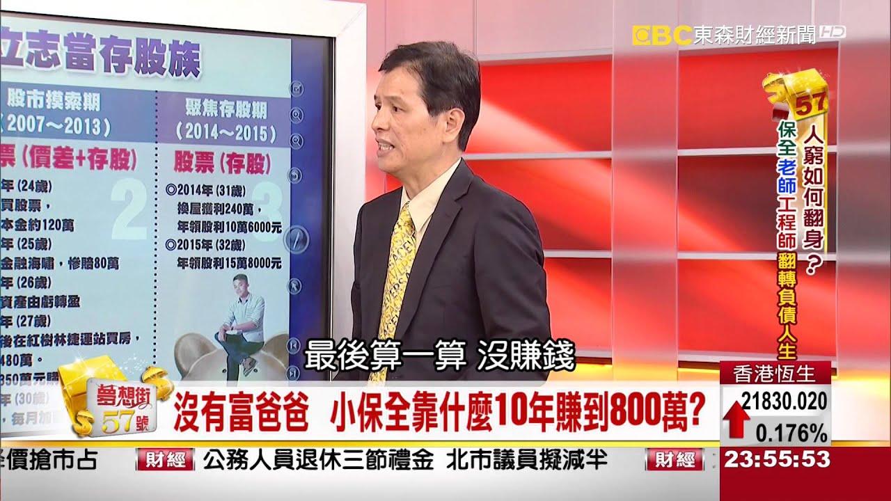 夢想街57號 2015.12.22 3-3 (人窮如何翻身? 保全.老師.工程師翻轉負債人生) - YouTube