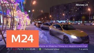 Смотреть видео Таксист потребовал изменить работу агрегаторов - Москва 24 онлайн