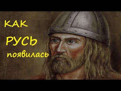 Как появилось первое русское государство.Кто такие русы. варяги на Руси. Рюрик правитель славян