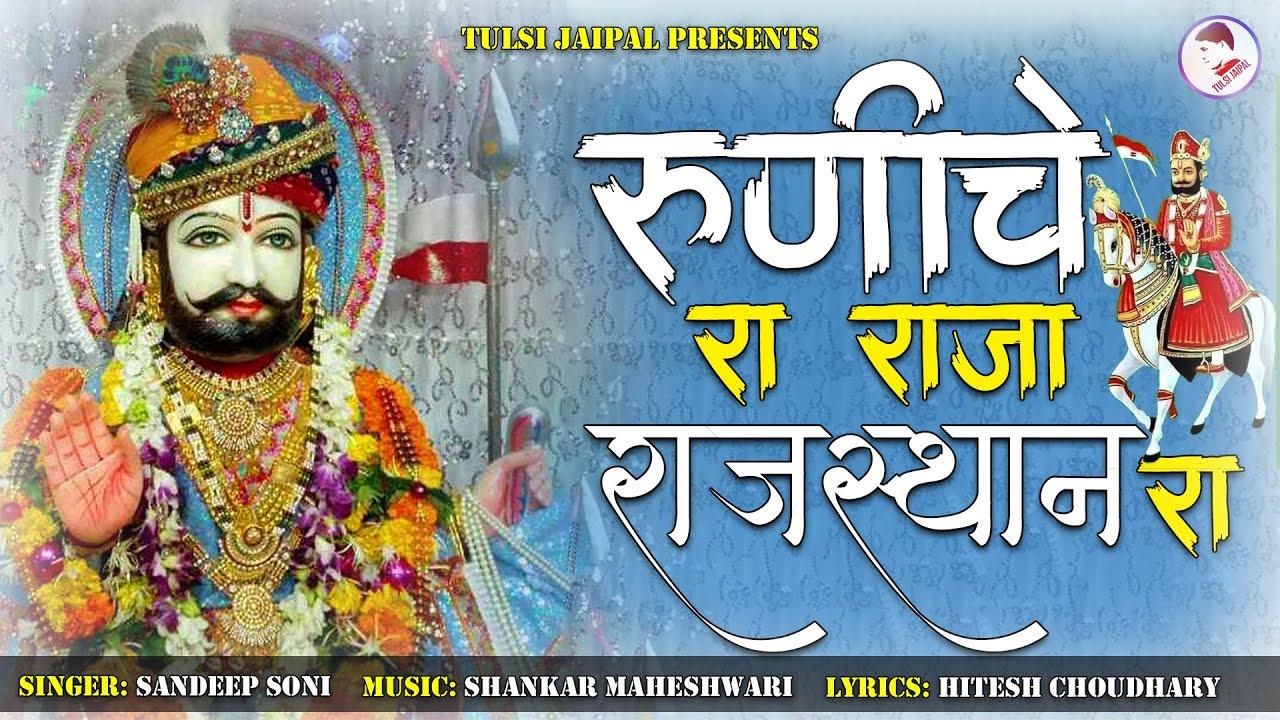 रुणिचे रा राजा म्हारा राजस्थान रा || Runiche Ra Raja Mhara Rajasthan Ra || Ramdevji New Bhajan 2020