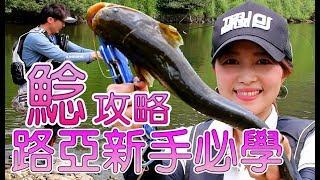 新手路亞一點都不難 學會這幾招 輕鬆達成終極路亞願望 初心者釣り教室 鯰篇 初体験漁樂爽報 (Fishing Fun News) 【釣魚】第二集