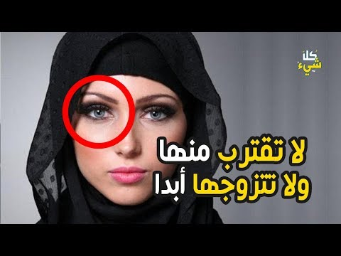 إذا رأيت هذه العلامة في المرأة فاتركها واهرب منها فورا ولا تتزوجها أبدا
