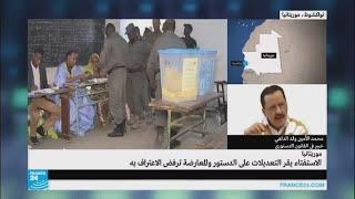 خبير في القانون الدستوري يعلق على الاستفتاء الموريتاني