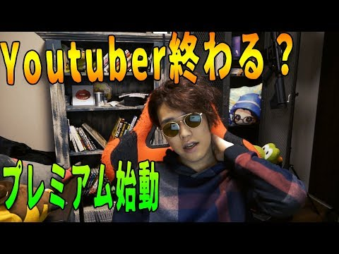 YouTube Premiumで広告無しに!Youtuber終わる?【KUN】