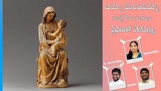AMMA MARIYAMMA    దేవమాత ప్రార్ధన - అమ్మా మరియమ్మ    FR.JEEVAN BABU    NAVEEN    SWARNALATHA