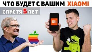 Смартфон Xiaomi спустя 5 лет… Apple в Шоке!