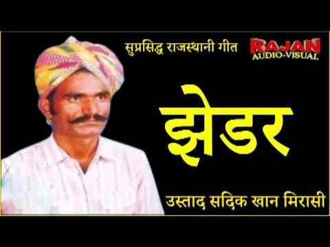 JHEDAR || SADIK KHAN MIRASI || RAJASTHANI FOLK SONG