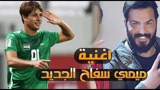 اغاني المنتخب العراقي 2018