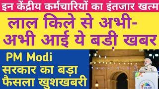 इंतजार खत्म, सभी फौजी भाईयों की बल्ले-बल्ले, PM Modi सरकार की बड़ी खबर