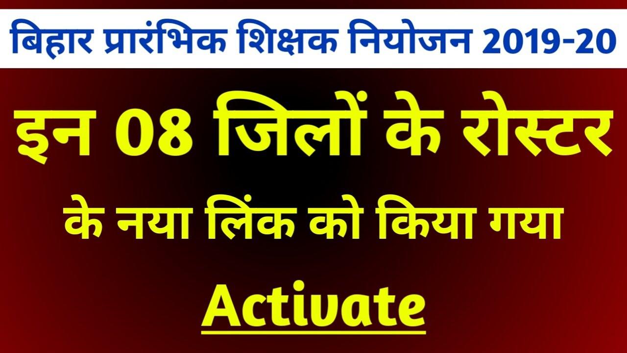 21 June 2020|इन 08 जिलों के रोस्टर का नया लिंक जारी | Bihar Primary teacher Niyojan 2019 New roster